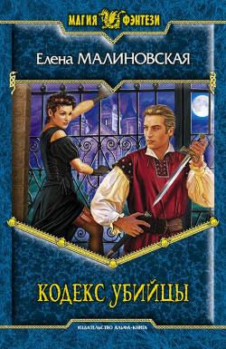 обложка книги Кодекс убийцы