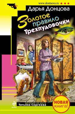 обложка книги Золотое правило Трехпудовочки