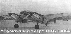 Изображение к книге Авиация и время 1996 04