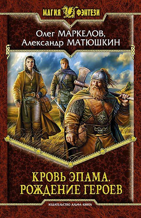 обложка книги Рождение героев