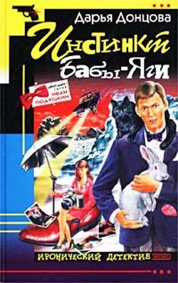 обложка книги Инстинкт Бабы-Яги