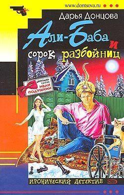обложка книги Али-Баба и сорок разбойниц
