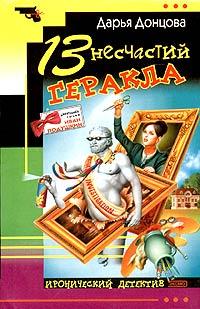 обложка книги 13 несчастий Геракла