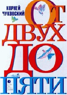 Книга чуковский от двух до пяти