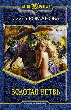 обложка книги Золотая ветвь