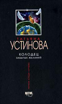 обложка книги Колодец забытых желаний