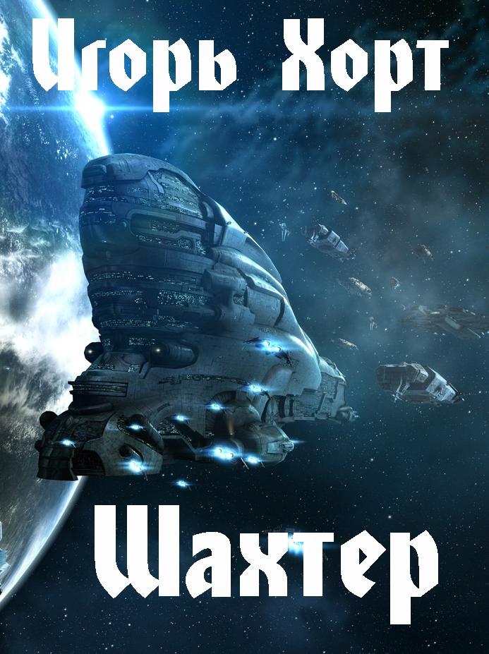 Книги космическая фантастика скачать бесплатно fb2 новинки