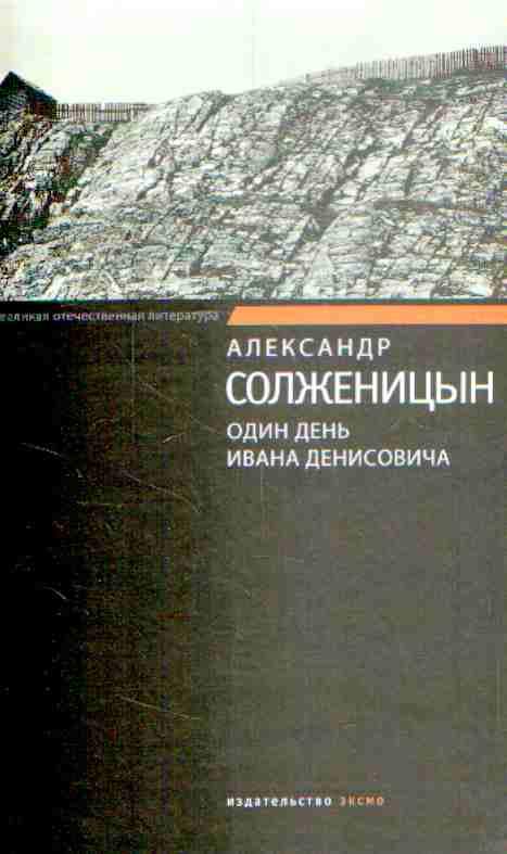Один день ивана денисовича читать скачать fb2
