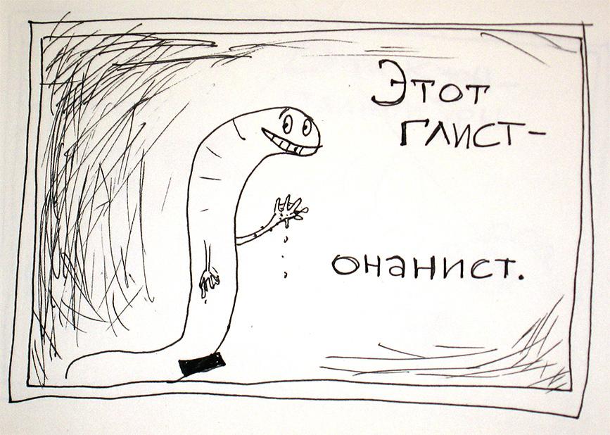 Картинки паразитов смешные, лет открытки зентангл