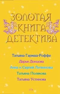 обложка книги Золотая книга детектива