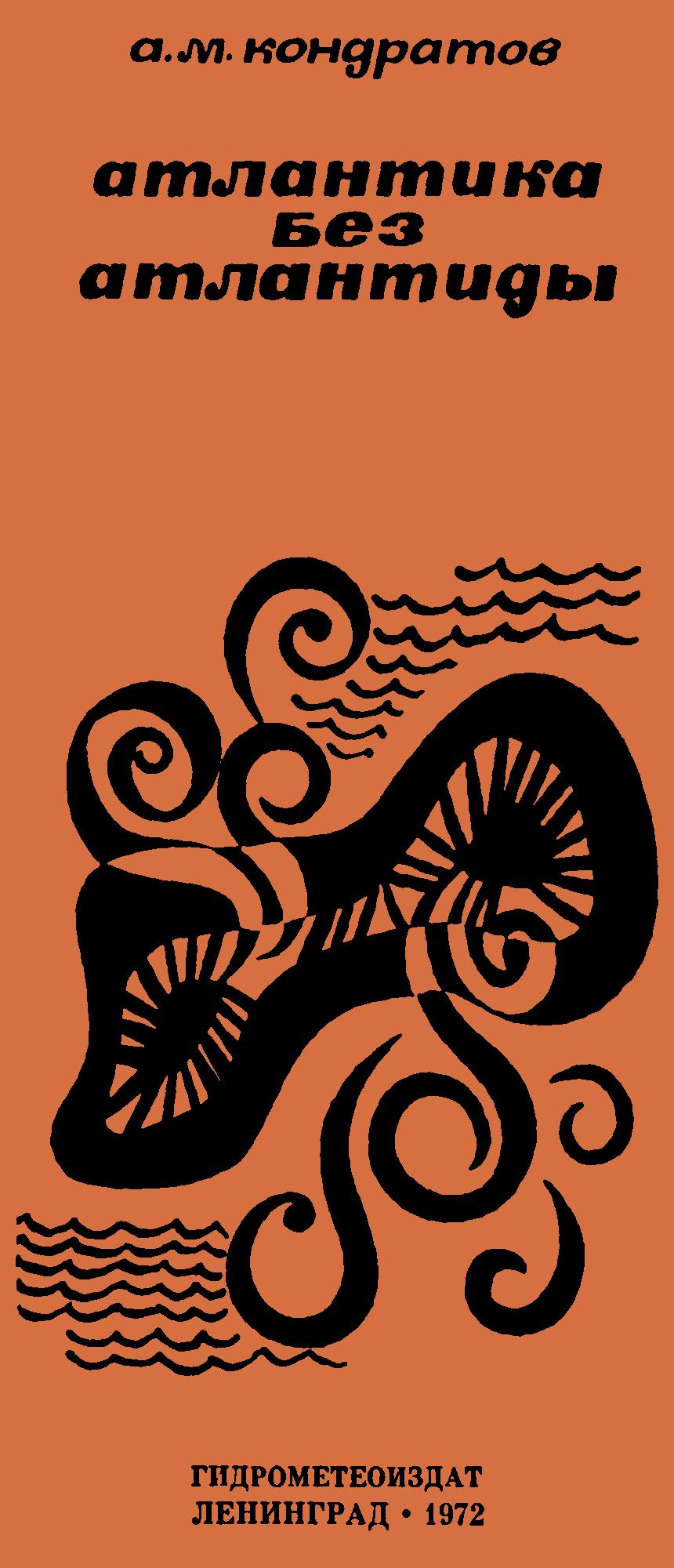 Изображение к книге Атлантика без Атлантиды
