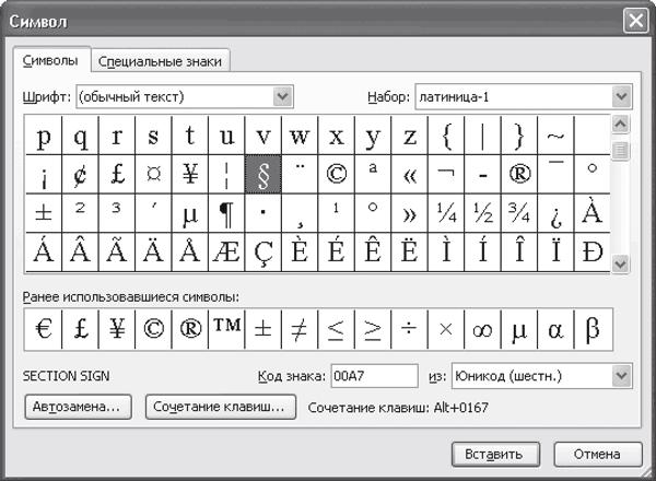 Как сделать знак примерно на клавиатуре