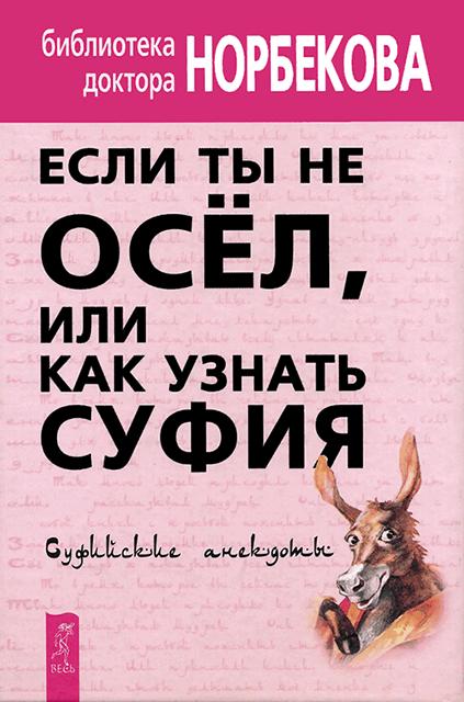 Читать книгу норбеков мирзакарим санакулович