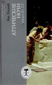 Изображение к книге Аттические ночи. Книги XI - XX