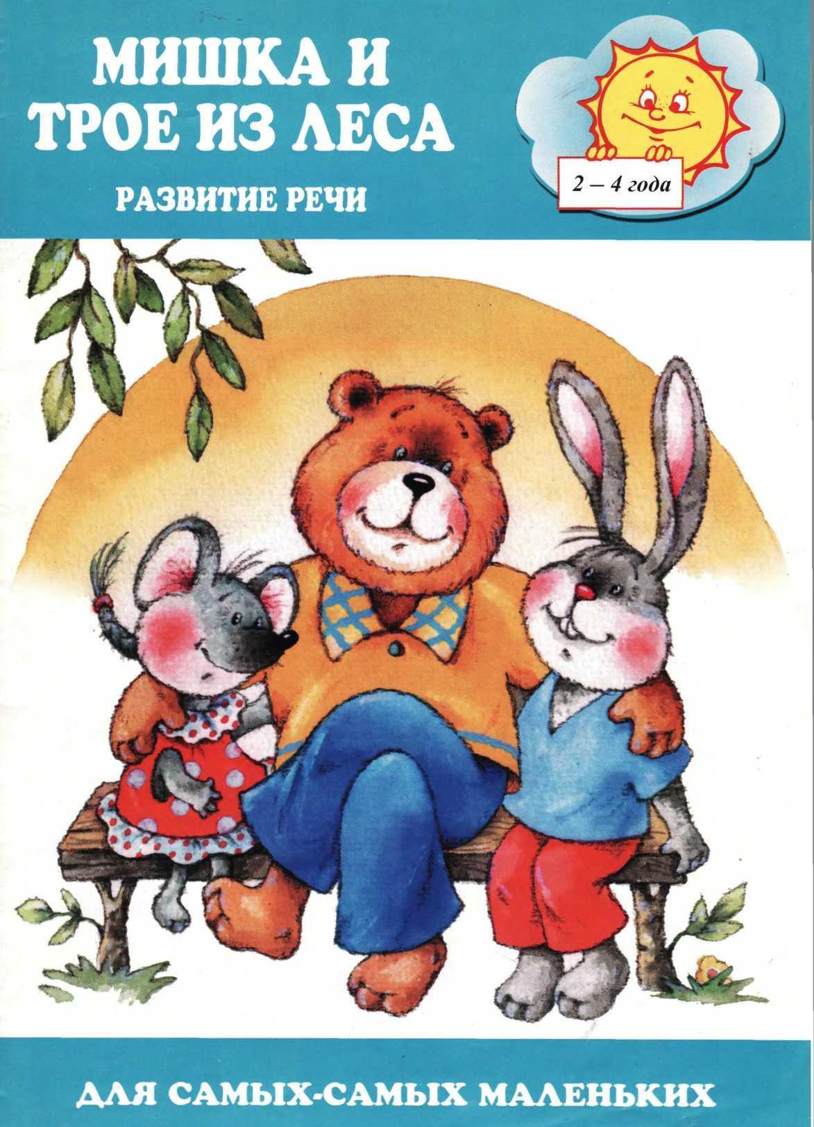 знакомство детей с литературой ушакова о с