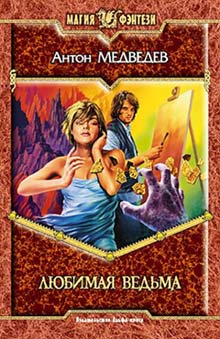 обложка книги Любимая ведьма