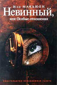 обложка книги Невинный, или — или Особые отношения