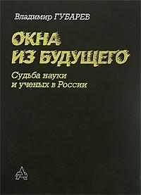 Изображение к книге XX век. Исповеди: судьба науки и ученых в России