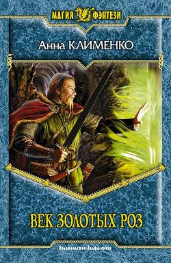 обложка книги Век золотых роз