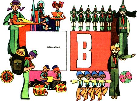 Изображение к книге Азбука пионерской жизни