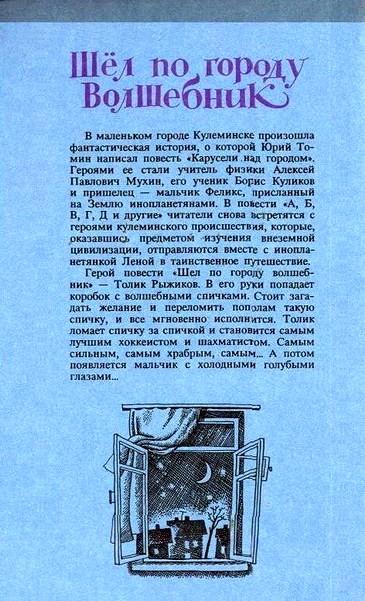 Изображение к книге А,Б,В,Г,Д… И другие (С иллюстрациями)