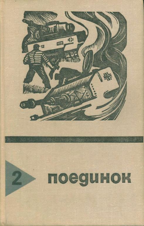 Хруцкий эдуард анатольевич книги скачать бесплатно