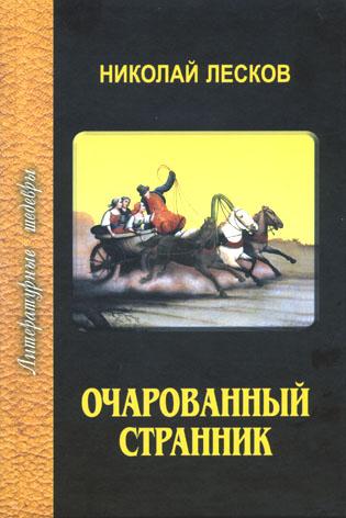 Книга лесков очарованный странник