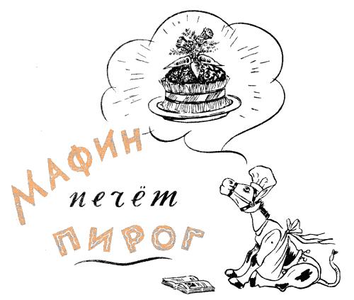 Изображение к книге Мафин и его веселые друзья