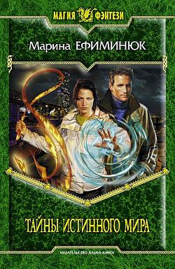 обложка книги Тайны Истинного мира