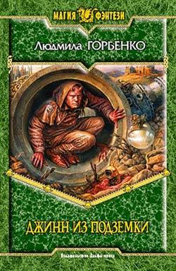 обложка книги Джинн с подземки