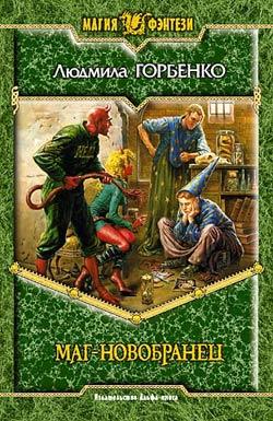 обложка книги Маг-новобранец