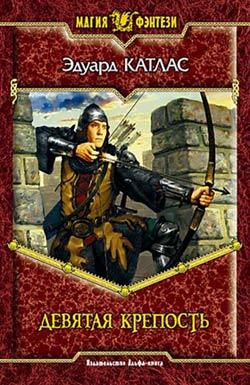 обложка книги Девятая Крепость