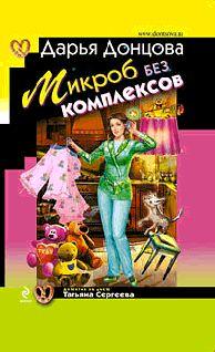 обложка книги Микроб без комплексов
