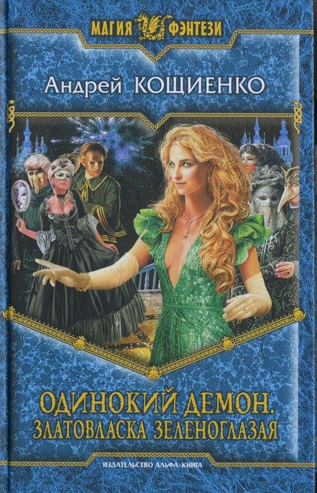 обложка книги Златовласка зеленоглазая