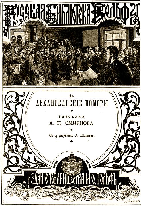 Изображение к книге Архангельскiе поморы
