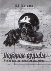 Изображение к книге Авиация и Время 2013 03