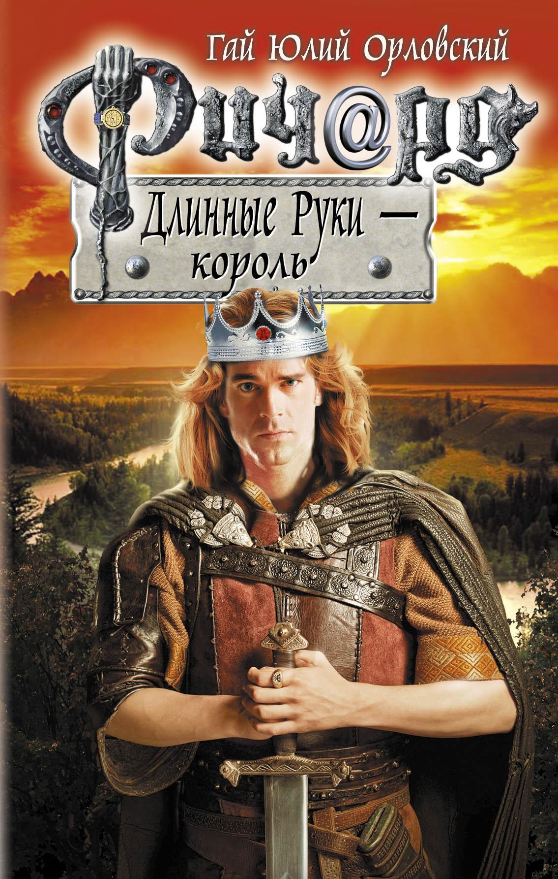 Каштановый король скачать fb2
