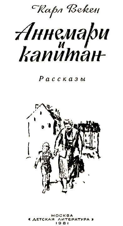 Изображение к книге Аннемари и капитан