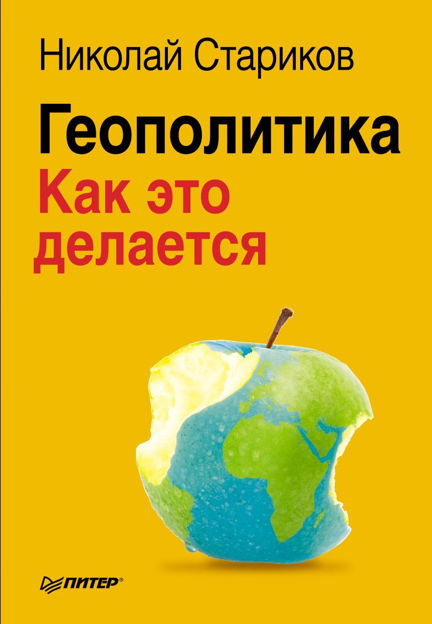 Книга геополитика скачать