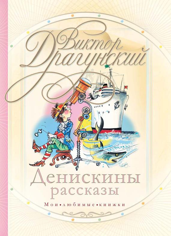 Обложка денискины рассказы в драгунский