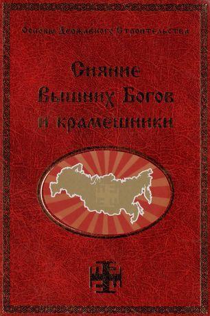 Книга сидоров георгий алексеевич