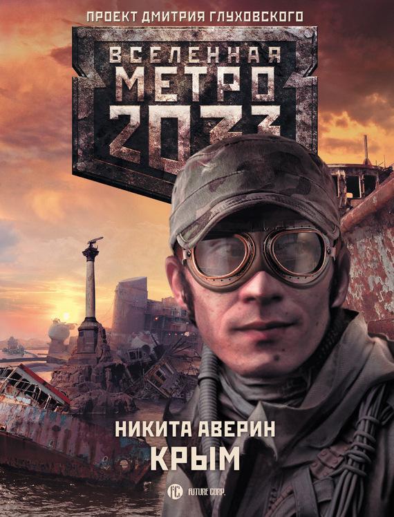 Скачать книгу метро 2033 на компьютер бесплатно