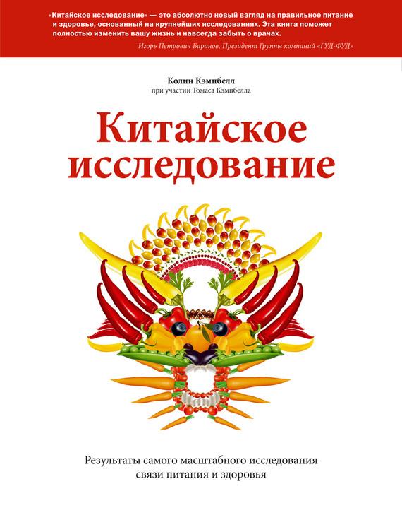 Обложка книги отзывы о китайское исследование