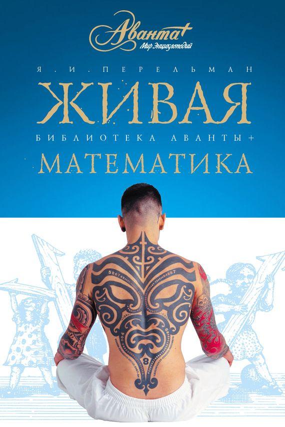 Обложка книги перельман занимательная математика