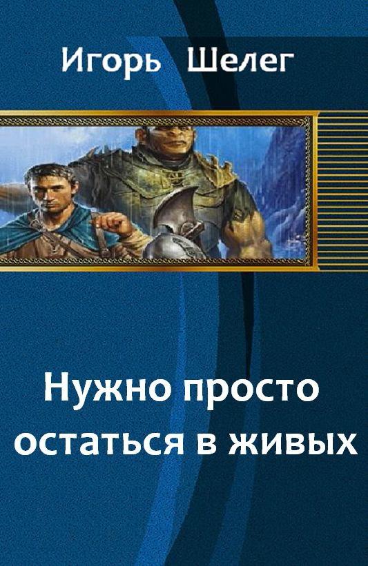 Читать книгу попаданцы в мир меча и магии