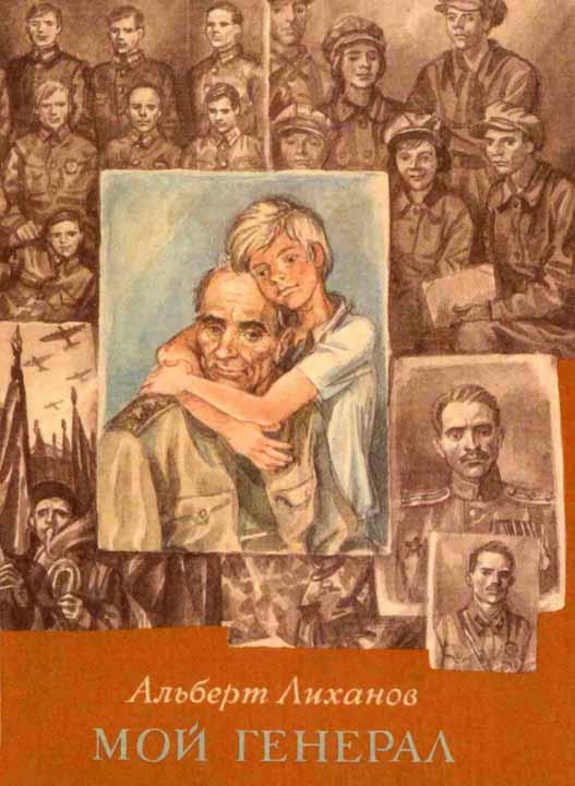 Лиханов альберт анатольевич книги скачать бесплатно