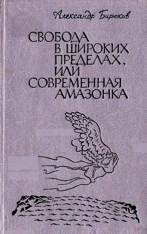 Александр бирюков скачать книгу
