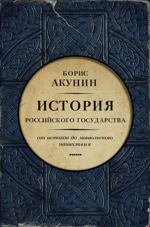 обложка книги Часть Европы (с иллюстрациями)