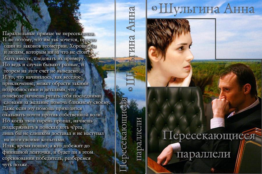 Анна шульгина скачать книги бесплатно