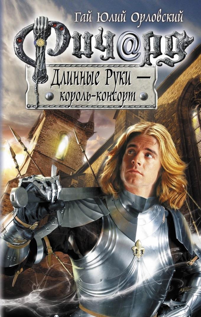 Скачать бесплатно книги орловский без регистрации
